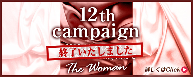 12th campaign 2019.11.11(mon)start The Woman